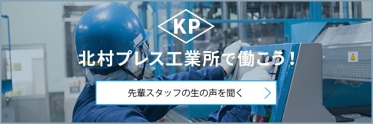 北村プレス工業所で働こう!【先輩スタッフの声を聞く】